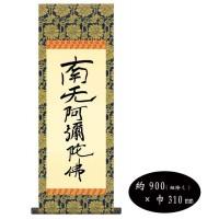 【クーポンあり】【送料無料】親鸞聖人 仏書掛軸(中) 「六字名号」 (南無阿弥陀仏) 復刻 H6-051 丁寧に仕上げられた日本製の掛軸。