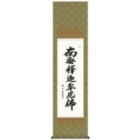 【クーポンあり】【送料無料】中田逸夫 仏書掛軸(尺3) 「釈迦名号」 ME2-035