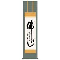 【クーポンあり】【送料無料】斉藤香雪 仏書掛軸(尺3) 「佛心」 ME2-113 丁寧に仕上げられた日本製の掛軸。