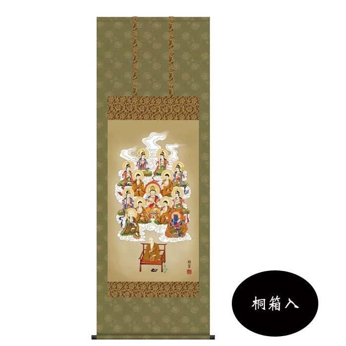 【クーポンあり】【送料無料】香山緑翠 仏画掛軸(尺5)  「真言十三佛」 桐箱入 H6-042 丁寧に仕上げられた日本製の掛軸。