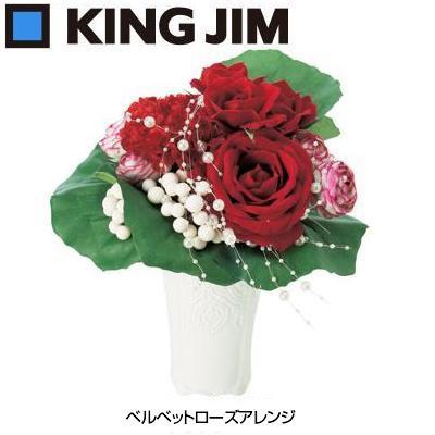 【クーポンあり】【送料無料】キングジム アーティフィシャルフラワー ベルベットローズアレンジ LLサイズ A-50832 素敵なお花で華やかに♪