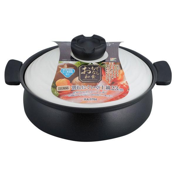 【クーポンあり】【送料無料】おもてなし和食 IH対軽くて丈夫な応卓上鍋23cm RA-9764 なにかと便利な卓上鍋!