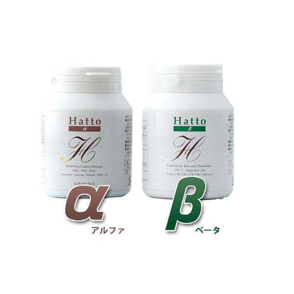 【クーポンあり】【送料無料】Hatto-α&Hatto-β 90g(300mg×300粒) 各1本セット 生活 アルファ 質 サプリ ベータ サメ軟骨 日本 健康