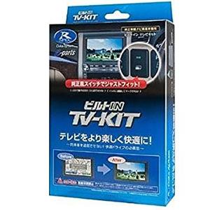 【クーポンあり】【送料無料】データシステム ビルトIN TV-KIT NTV384B-B ニッサン用 同乗者を退屈させない!快適ドライブの必需品!