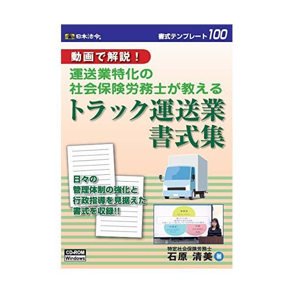 【クーポンあり】【送料無料】書式テンプレート 100/トラック運送業書式集