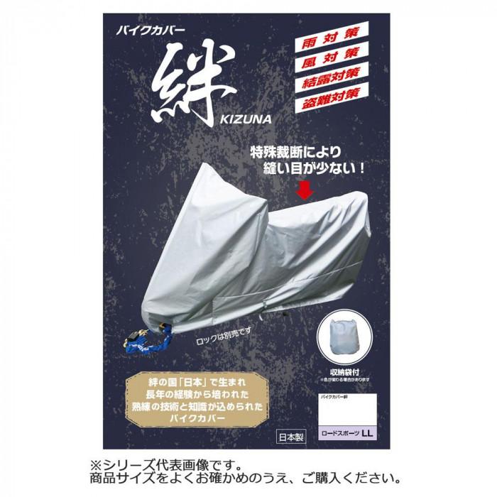【最大ポイント20倍】【送料無料】平山産業 バイクカバー絆 大型スクーター