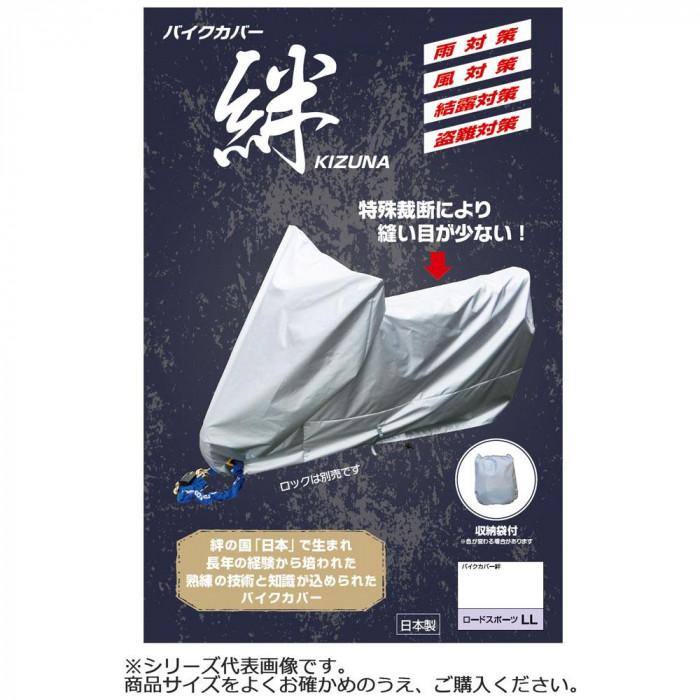 【最大ポイント20倍】【送料無料】平山産業 バイクカバー絆 大型スクーターBOX付
