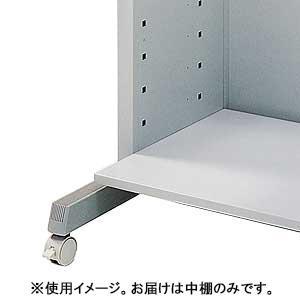 【クーポンあり】【送料無料】サンワサプライ 中棚(D500) EN-1005N シェルフ 棚板 収納 会社 机 デスク 周辺機器 オフィス 書類