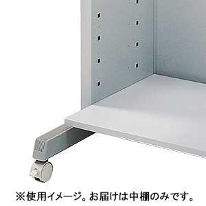【クーポンあり】【送料無料】サンワサプライ 中棚(D260) EN-1303N 収納 周辺機器 オフィス 会社 シェルフ 机 棚板 書類 デスク