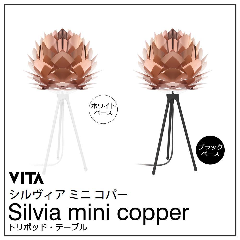【クーポン有】【送料無料】ELUX(エルックス) VITA(ヴィータ) Silvia mini copper(シルヴィアミニコパー) トリポッド・テーブル/透き通るような輝きが美しいライト。