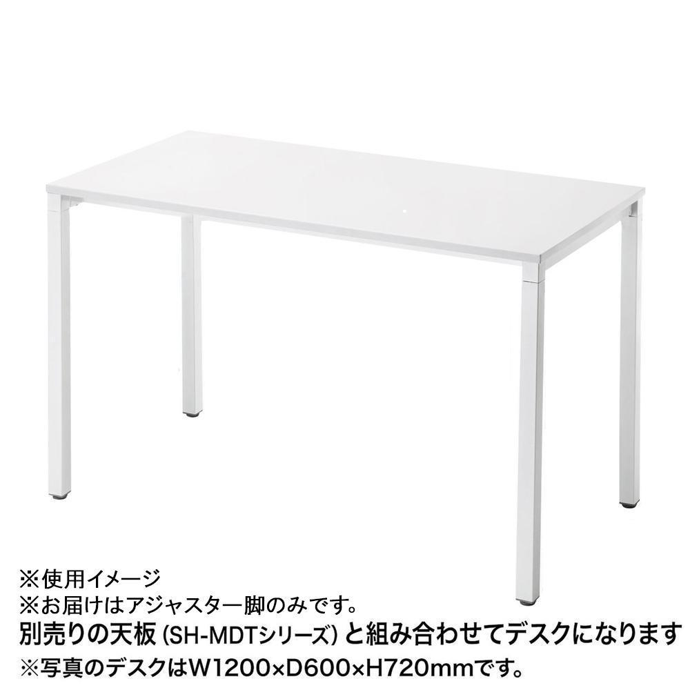 【送料無料】サンワサプライ SH-MDアジャスター脚 SH-MDL70AD SH-MDシリーズ用!!