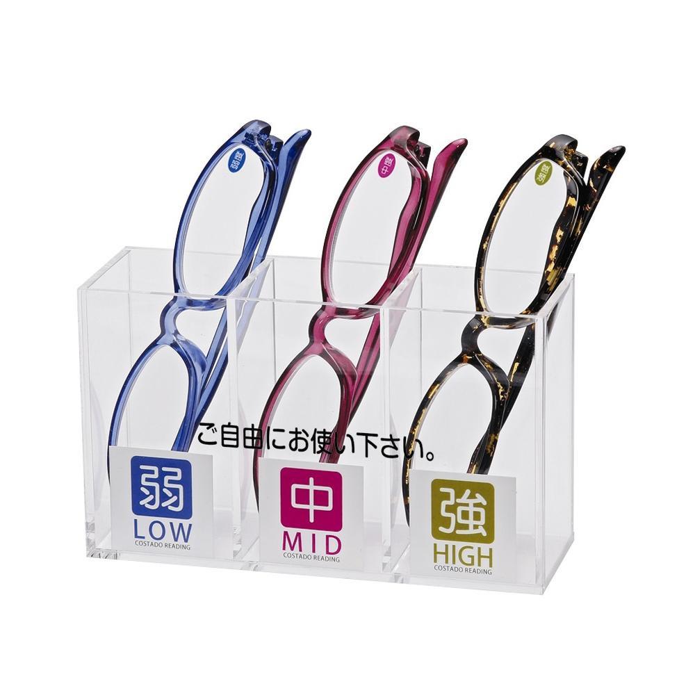 【送料無料】COSTADO カウンター老眼セット 073193 便利な老眼鏡セット。