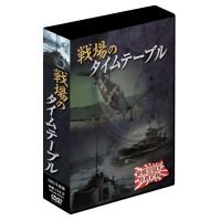 【クーポンあり】【送料無料】戦場のタイムテーブル 4枚組DVD-BOX DKLB-6035 日本両軍が死力を尽くした大作戦の推移を徹底追跡!