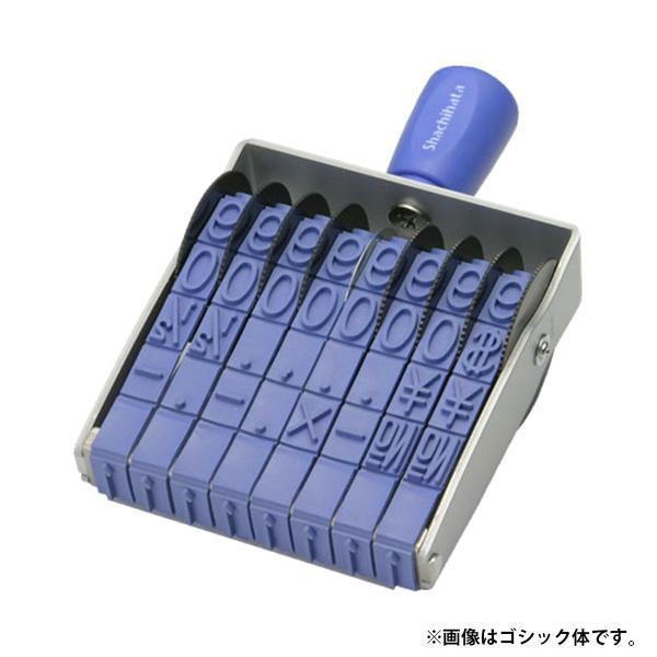 【クーポンあり】【送料無料】Shachihata シヤチハタ 回転ゴム印 欧文8連 特大号 握りやすい。捺しやすい。見やすい回転ゴム印。