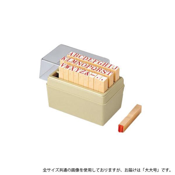 【クーポンあり】【送料無料】Shachihata シヤチハタ 柄付ゴム印 アルファベットセット 大大号 TEA-04