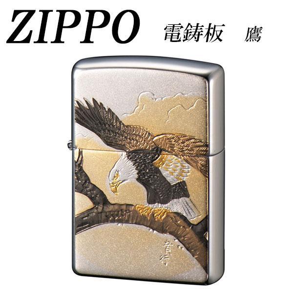 【クーポンあり】ZIPPO 電鋳板 鷹 古き良き「和」を感じられるZIPPO。