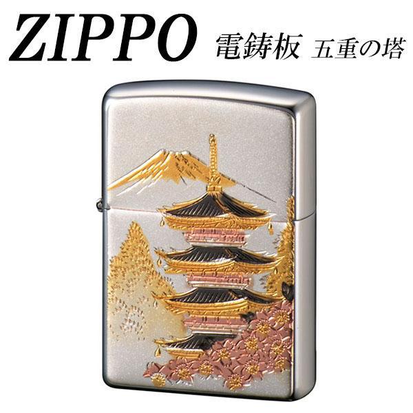 【クーポンあり】ZIPPO 電鋳板 五重の塔 古き良き「和」を感じられるZIPPO。