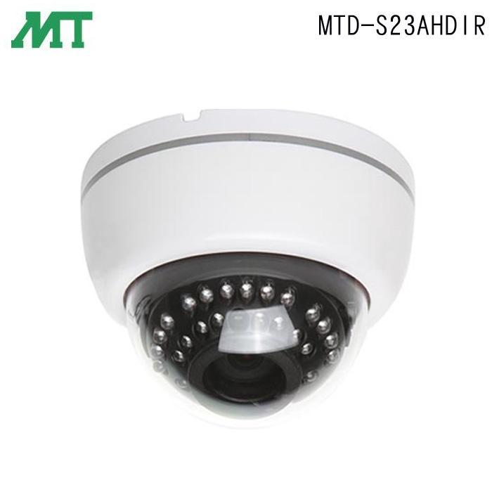 【クーポンあり】【送料無料】マザーツール ハイビジョン 暗視対応 AHD ドームカメラ MTD-S23AHDIR 高解像度AHDドームカメラ。