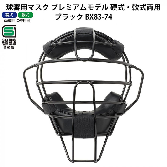 【クーポンあり】【送料無料】球審用マスク プレミアムモデル 硬式・軟式両用 ブラック BX83-74/カーボンスチール軽量タイプの球審用マスクです。