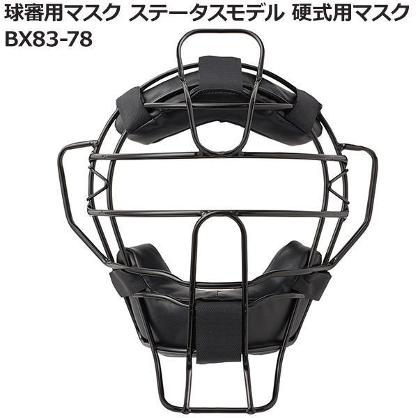 【クーポンあり】【送料無料】球審用マスク ステータスモデル 硬式用マスク BX83-78/硬式野球の球審用マスクです。