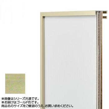 【クーポンあり】【送料無料】アルナ アルミフレーム デッサン額 T25 ゴールド コピー紙B3 2139