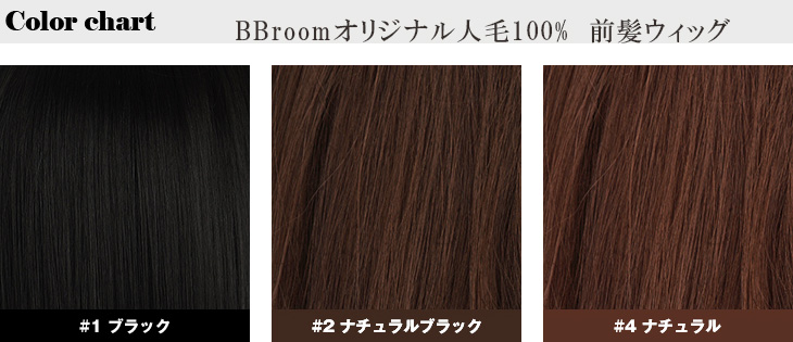 BBroom オリジナル人毛100% 前髪ウィッグ地毛に馴染み易く見た目「テカリがない」や手触りの感触が自然!!長さ約16cm fu090.