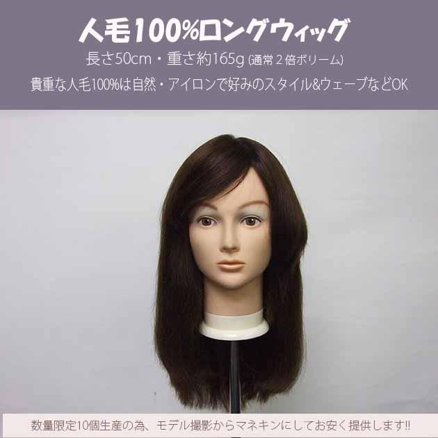 貴重な人毛100%を165g使用した人毛フルウィッグロングストレート50cm 限定10個生産しました、少数の為モデル撮影からマネキンにて紹介しお安く提供しました。jm31h