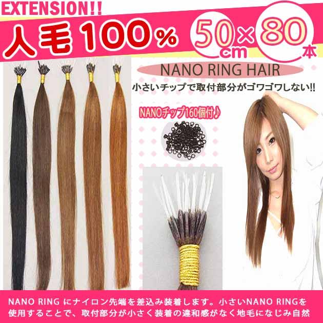 NANO RING チップエクステ 小さいナノチップで取付、違和感がなく自然に地毛に馴染む人毛エクステ、ヨーロッパで人気の人毛エクステ 50cm 人気上昇新発売