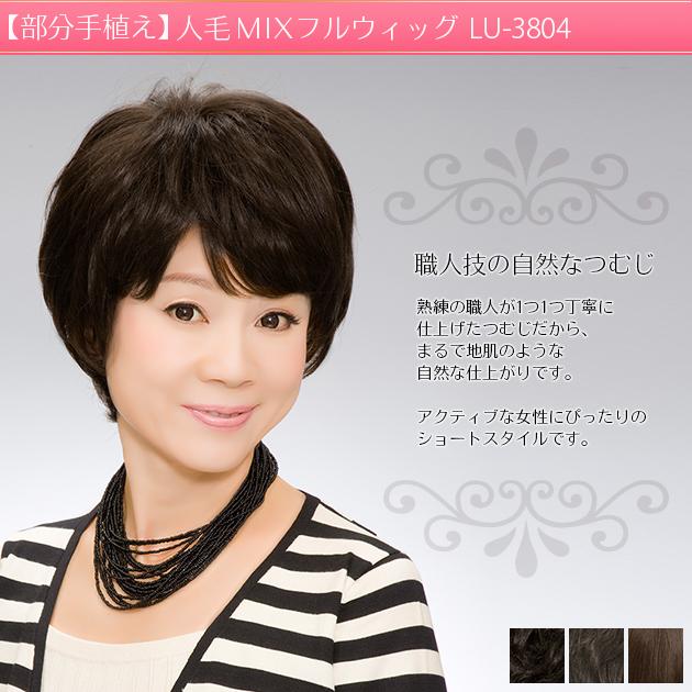 部分手植え(トップから前髪部分) 手植えは軽くて自然、ミセスフルウィッグ!LU-3804【かつら 女性用 ウィッグ】