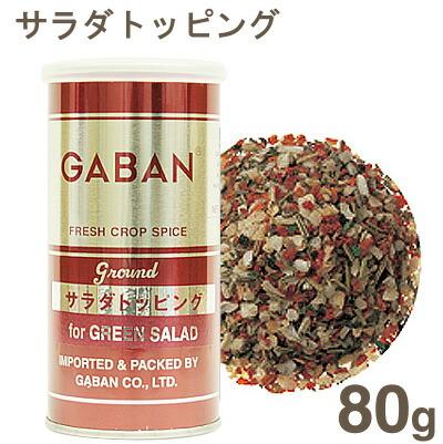 ランキングTOP10 GABAN 現金特価 サラダトッピング 80g