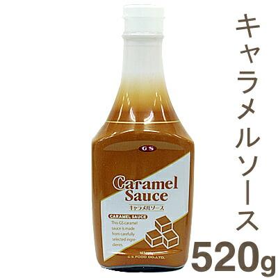 GS キャラメルソース 520g
