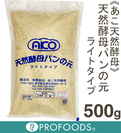 """""""AKO natural yeast."""" Oh this natural culture yeast right ( type )"""