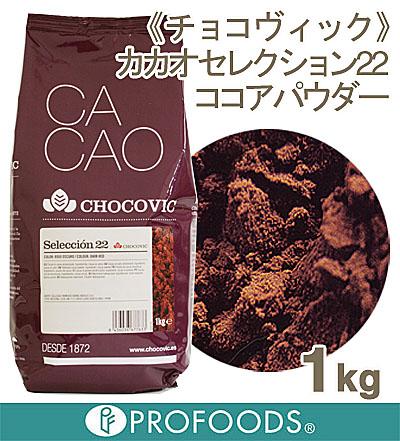 《巧克力维克》可可挑选22个核心粉