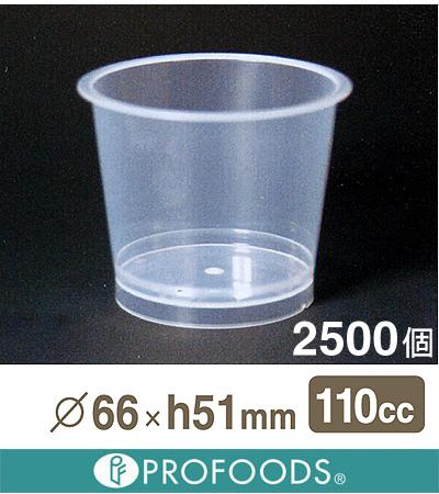 ■送料込■ケース販売■プリンカップ(φ66x110cc)【2500個】