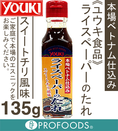 << YOUKI FOOD >> sauce of the rice paper