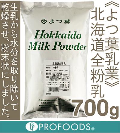 《YOTSUBA》北海道全脂牛奶粉