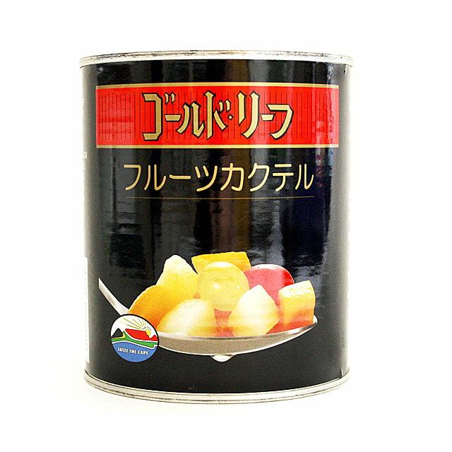 ■ケース販売■《ゴールドリーフ》フルーツカクテルシロップ漬(ヘビー)【825g×24個】