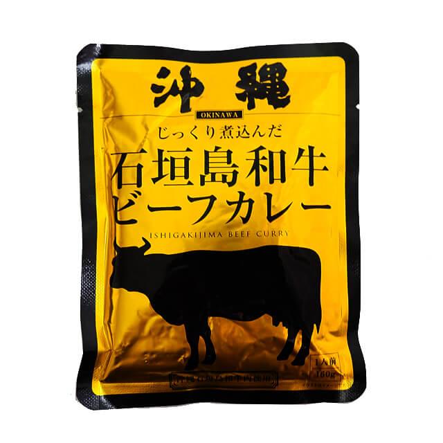 沖縄 公式通販 石垣島和牛ビーフカレー 160g マート