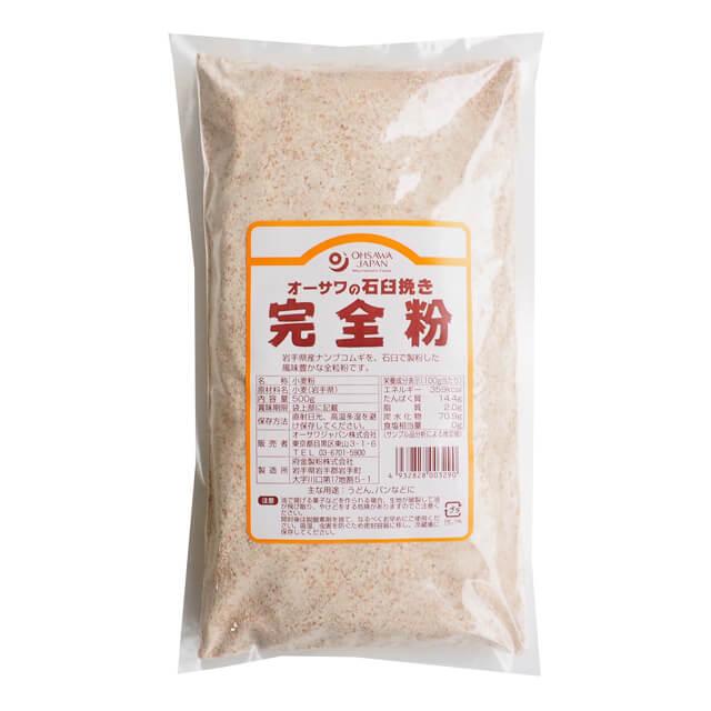 オーサワジャパン 国産石臼挽き完全粉(全粒粉) 500g