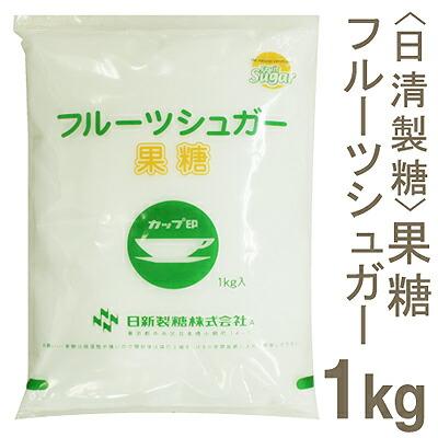 日新製糖 フルーツシュガー(果糖) 1kg