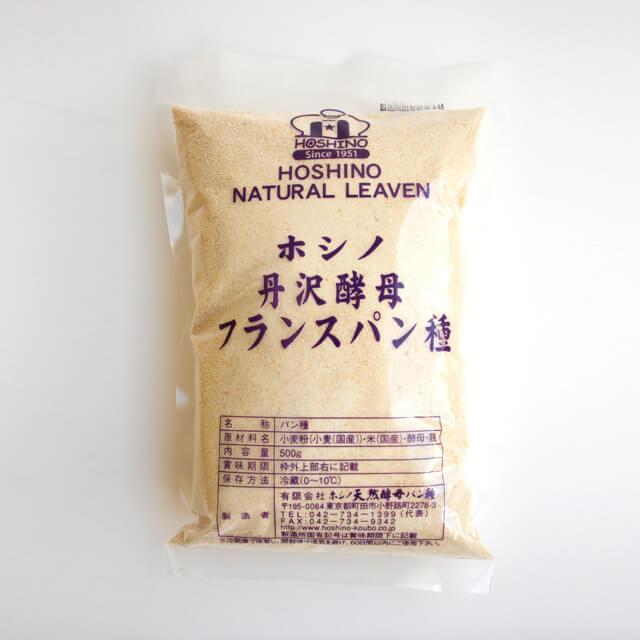クール便 ホシノ天然酵母 ホシノ丹沢酵母 買物 フランスパン種 500g 奉呈