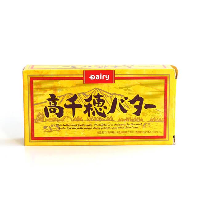 クリアランスsale!期間限定! クール便 激安超特価 Dairy 高千穂バター 200g