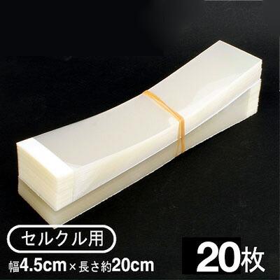 【ネコポス対応】 福重 ムースフィル無地テープ付(セルクル60φ用) 20枚入り