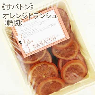 取寄商品 夏季冷蔵 サバトン 1kg 直営ストア セール商品 輪切 オレンジトランシュ