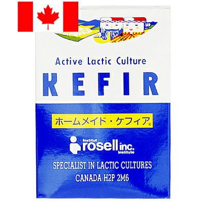 冷蔵 ローゼル 1g×10袋 高活性ケフィア菌 即納送料無料 市場