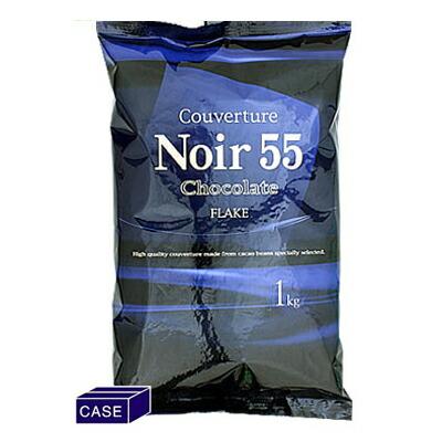 ■ケース販売■《不二製油》クーベルチュール ノワール55(フレーク)【1kg×6個】