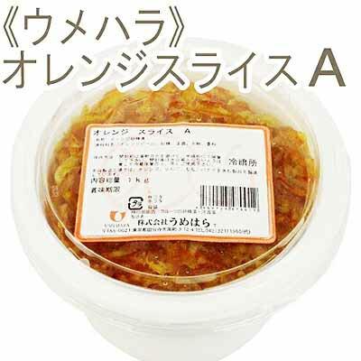 夏季冷蔵 ウメハラ 超定番 卓出 オレンジスライスA 1kg