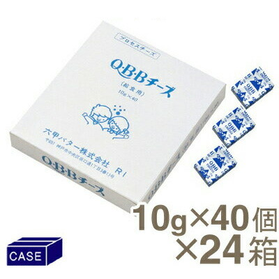 ■ケース販売■《QBB》給食用ベビーチーズ【10g40個入り1箱×24箱】