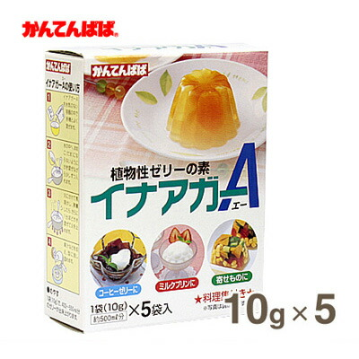 かんてんぱぱ イナアガーA 往復送料無料 期間限定特価品 10g×5袋