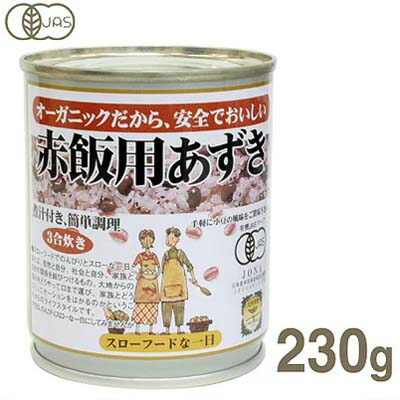 【有機JAS認定】 遠藤製餡 赤飯用あずき 固形量100g、内容総量230g